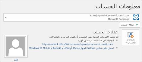 لقطة شاشة تظهر صفحة معلومات حساب Outlook في طريقة العرض backstage.