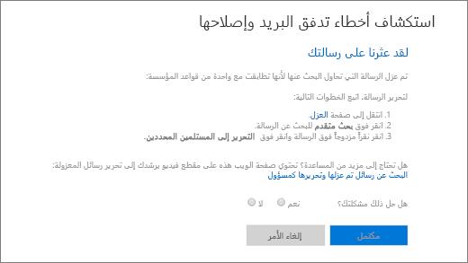 لقطة شاشة تعرض مثالاً من نتائج مستكشف أخطاء تدفق البريد ومصلحها.