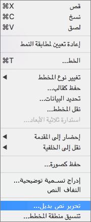 خيار النص البديل في قائمه سياق ل# اضافه نص بديل الي مخطط