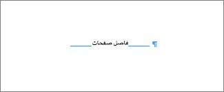 مثال لفاصل صفحات