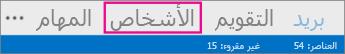 شريط التنقل في Outlook - الأشخاص