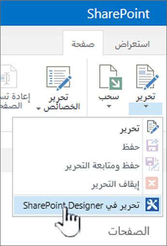 """تحديد SharePoint Designer من القائمه """"تحرير"""""""