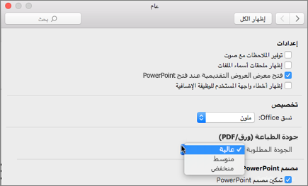 تعيين جودة طباعة ملف PDF إلى عالية أو متوسطة أو منخفضة