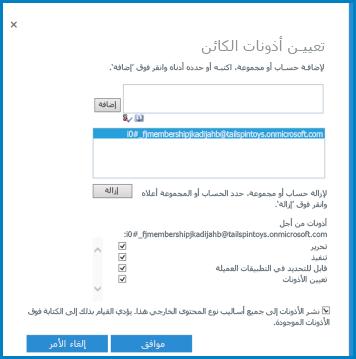 """لقطة شاشة لمربع الحوار """"تعيين أذونات العنصر"""" في """"خدمات اتصالات الأعمال"""" في SharePoint Online."""
