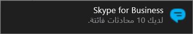 يتم اعلامك ب# الرسائل المفقوده عبر تنبيهات Windows