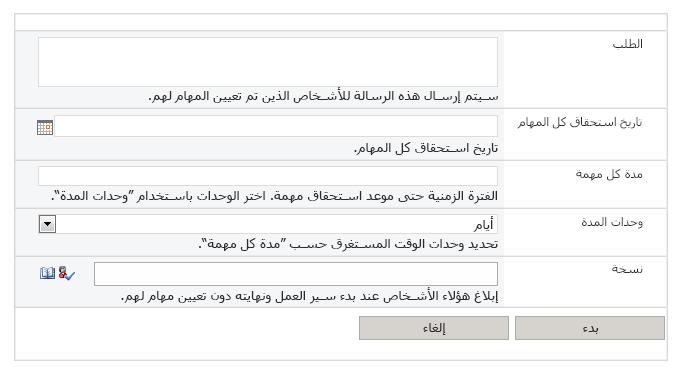 صورة لشاشة سير العمل