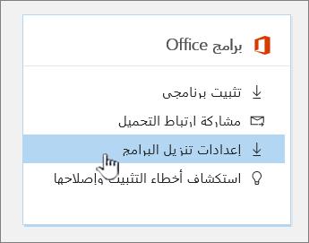 إعدادات تنزيل برامج Office