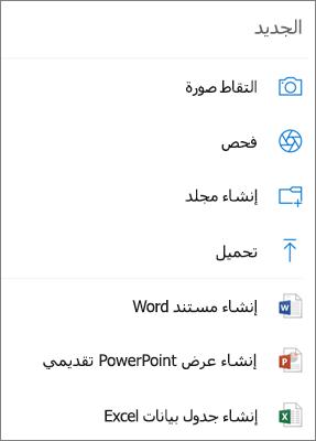 تحميل إلى OneDrive