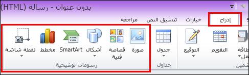 """""""إدراج صورة"""" في Outlook 2010"""