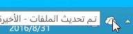 لقطة شاشة تُظهر أيقونة OneDrive البيضاء في نظام التشغيل Windows 8.1.