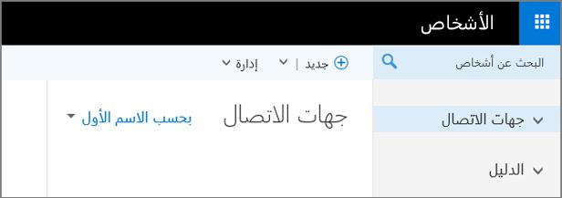 """صورة لشكل صفحة """"الأشخاص"""" في Outlook Web App"""