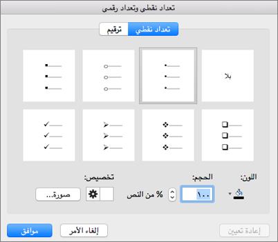 """مربع الحوار """"تعداد نقطي ورقمي"""" في Office for Mac"""