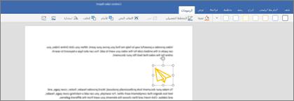 علامه التبويب الرسومات في Word Mobile