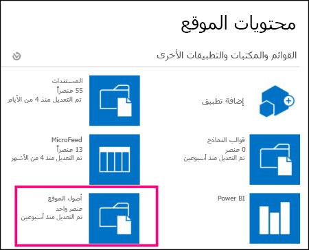 """الصفحة """"محتويات الموقع"""" على موقع بسيط في SharePoint Online، مع تمييز اللوحة """"أصول الموقع"""""""