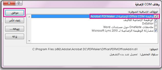 "حدد خانه الاختيار ل# ""وظيفه COM Office Acrobat PDFMaker الاضافيه""، ثم انقر فوق موافق."