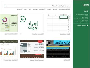 بعض القوالب المتوفرة في Excel
