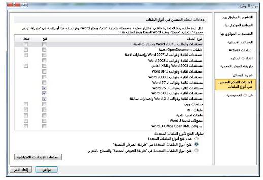 """المنطقة """"تحكم محسن في أنواع الملفات"""" في """"مركز التوثيق"""""""