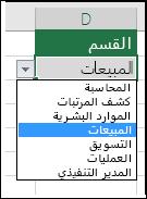 قائمة الأقسام