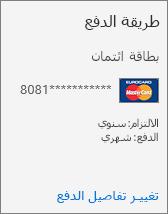 مقطع «طريقة الدفع» لبطاقة الاشتراك الخاصة باشتراك يتم تسديد قيمته من خلال بطاقة الائتمان.