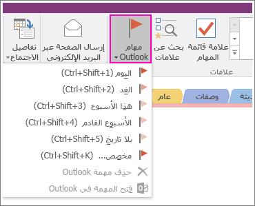 """لقطة شاشة للزر """"مهام Outlook"""" في OneNote 2016."""