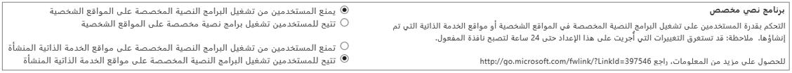 لقطة شاشة تحتوي على إعداد البرنامج النصي المخصص في مركز إدارة SharePoint Online
