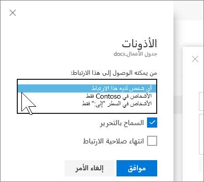 """لقطة شاشة للصفحة """"أذونات"""" لأحد الملفات في OneDrive for Business عند مشاركته"""