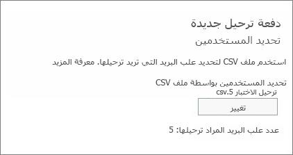 دفعة ترحيل جديدة في ملف CSV