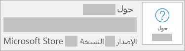 لقطة شاشة تعرض الإصدار والنسخة وMicrosoft Store