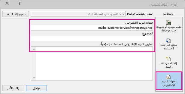 يعرض مربع الحوار حيث يتم تحديد إدراج ارتباط إلى بريد إلكتروني