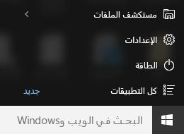 اعدادات القائمه ابدا في windows 10 التطبيق
