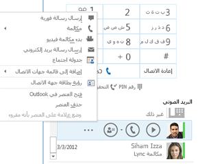 لقطة شاشة للتحقق من وجود البريد الصوتي في Lync