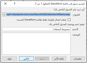 تصدير الي صفحه مربع حوار SharePoint 1