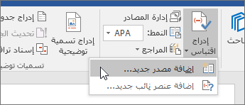 "اشر الي ""ادراج اقتباس""، و# اختر ""اضافه مصدر جديد"""