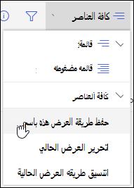 "SharePoint الخيار ""حفظ ك"" في القائمة ""طريقة عرض القائمة عبر الإنترنت"""