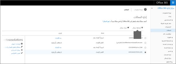 في صفحة «إدارة المجالات»، انقر فوق «إضافة مجال»