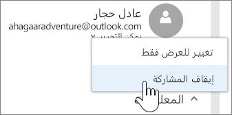 لقطة شاشة لاختيار أذونات أحد الأشخاص وإيقاف المشاركة