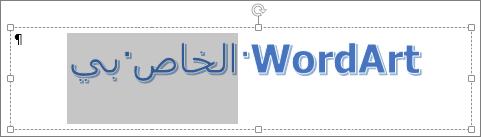 نص WordArt محدد جزئياً