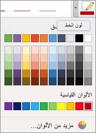 اختيار لون
