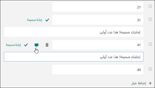 عرض سؤال اختبار مع نص الإجابة الصحيحة إلى جانب إجابتين صحيحتين