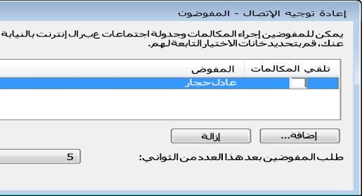 لقطة شاشة لإضافة مفوَّض في Lync