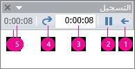 إظهار مربع توقيت التسجيل في powerpoint