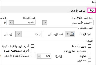 """مربع الحوار """"الخط"""" في Excel"""