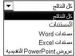 """تتضمن اختيارات النتائج """"كافة النتائج""""، و""""المستندات""""، و""""مستندات Word""""، و""""مستندات Excel""""، و""""عروض PowerPoint التقديمية"""""""