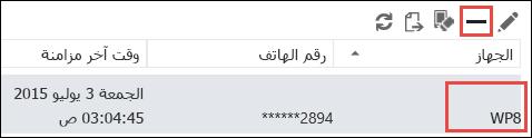 إزالة الهاتف من Outlook Web App