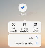 لقطه شاشه تعرض القائمة المختصرة ل Android التي تسرد الخيارات: تحديد العناصر والازاله من الصفحة الرئيسية وأزاله التثبيت والبحث وأضافه مهمة جديده