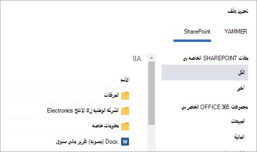 قائمه ملفات SharePoint