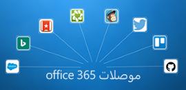 الوظائف الإضافية في Outlook for Mac