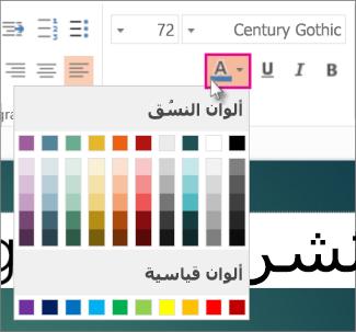اختر لوناً للنص