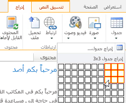 إدراج جدول في موقع SharePoint Online عام على الويب
