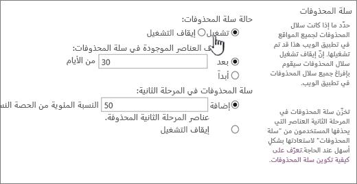 سله محذوفات المقطع اعدادات الصفحه الاعدادات العامه ل# تطبيق ويب